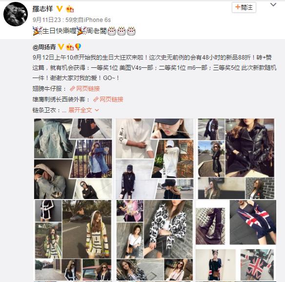 周揚青12日過生日,小豬羅志祥在微博上高調獻祝福。圖/摘自微博