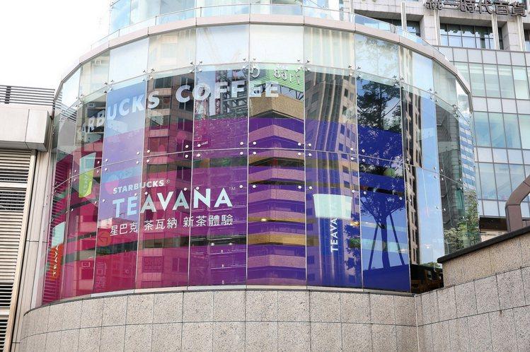 星巴克台北時代門市結合「TEAVANA茶瓦納」品牌視覺色系,外觀的漸層色彩搶眼鮮...