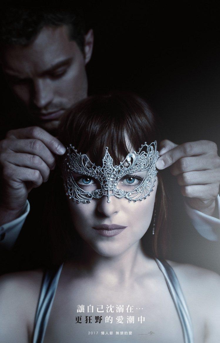 最新「格雷的五十道陰影:束縛」預告在13日深夜釋出。圖/UIP提供