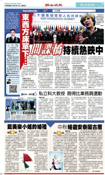 上周「私房新聞」寫東、西方國家的諜對諜,有網友留言:「以前某台灣安全單位的人盯睄...