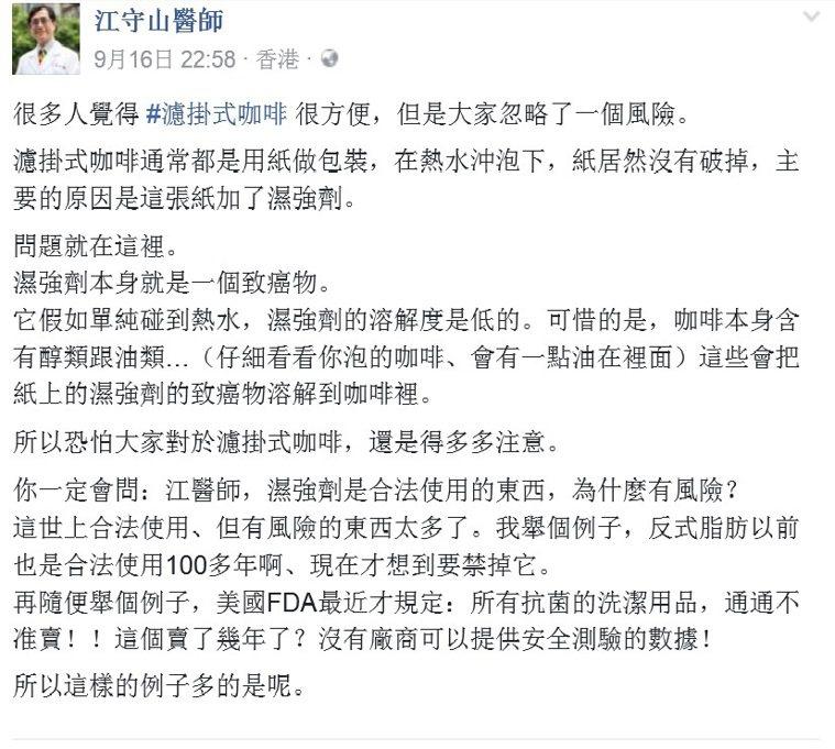 腎臟名醫江守山於臉書發文指出濾掛式咖啡可能致癌,引發議論。圖/擷取自網路