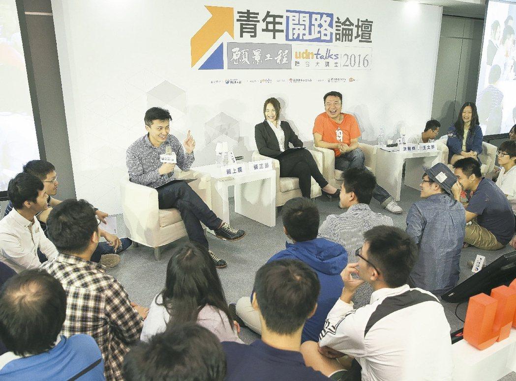 願景工程青年開路論壇上半年於台北、台中、嘉義、高雄巡迴開講,大受好評。 記者楊萬...