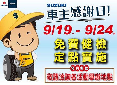 SUZUKI車主感謝日活動 在全國舉辦