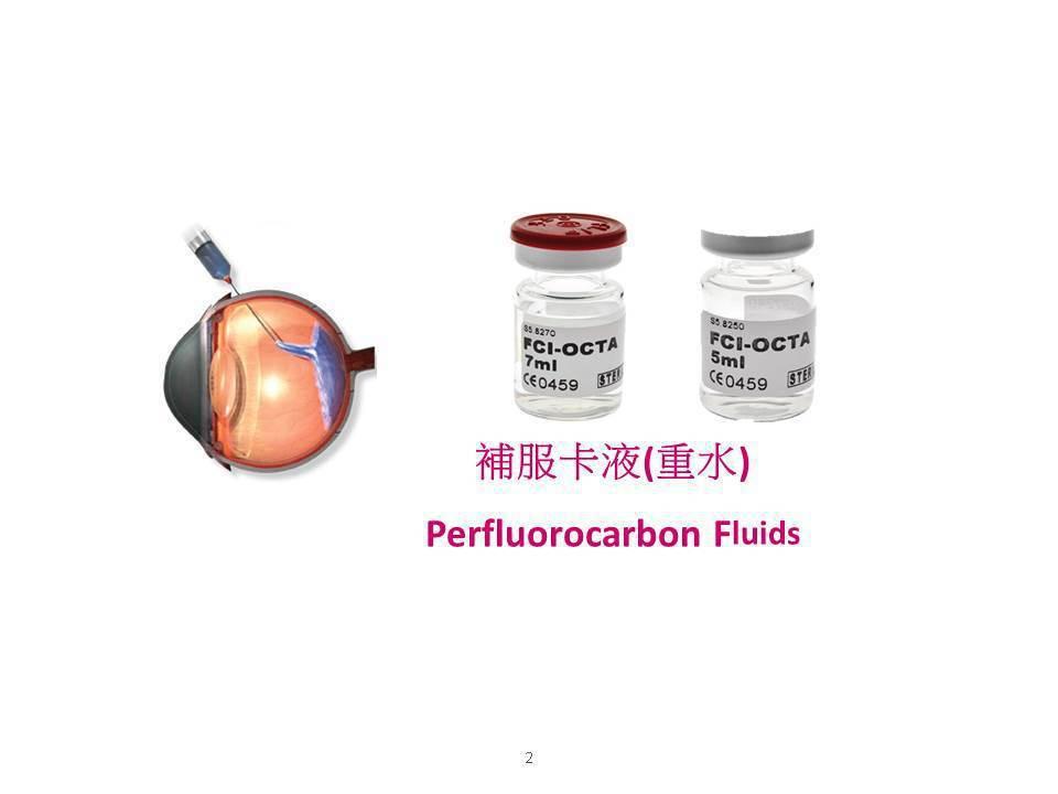 針對複雜視網膜剝離患者,衛福部健保署自下月起給付俗稱「重水」的全氟碳化物液體醫材...