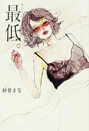 作品的概念是紗倉寫的小說。 圖片來源/ AMAZON JP