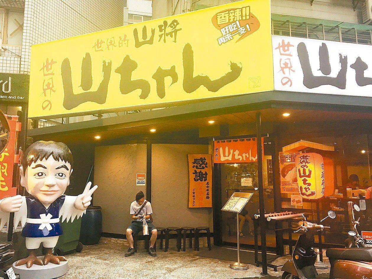 來自日本名古屋的「世界的山將」,全台僅有這一家市府店,便利交通吸引不少人慕名而來...
