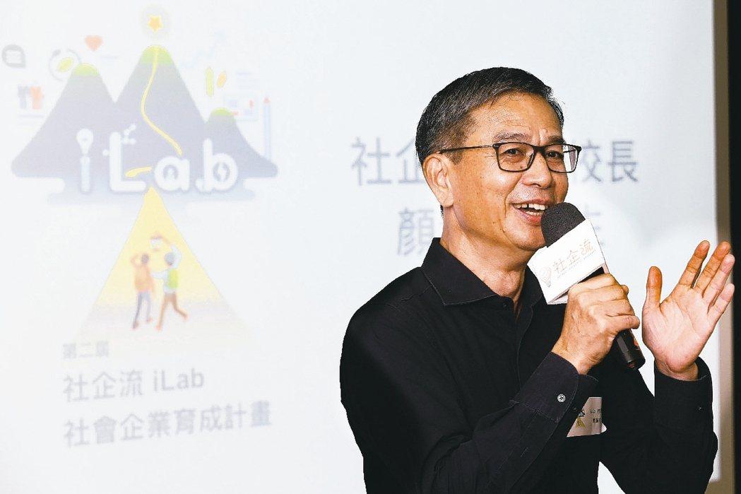 顏漏有(圖),人稱顏校長,是「AAMA台北搖籃計畫」共同創辦人,現在是社企流iL...