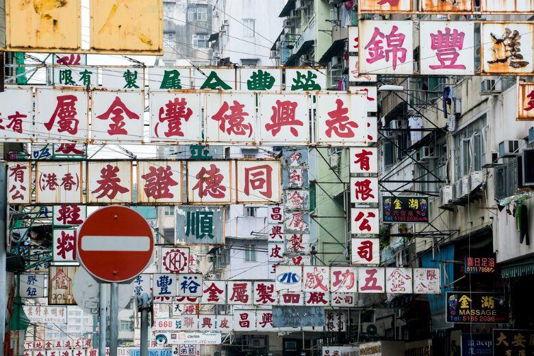 香港人和臺灣人都用漢字,但香港的「中文」和臺灣的「中文」卻是不一樣的語言? 圖/...