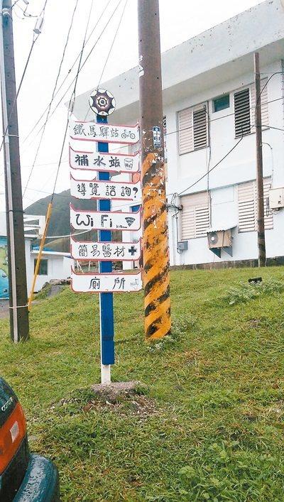 連公家機關的方向指示牌,也順應在地風情來設計。 記者尤聰光/攝影