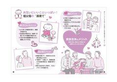 日本爺奶跨世代育兒 增進「祖父母力」