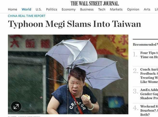 颱風天「傘開花啃肉包姨」,讓全家超商的包子紅了。圖/擷自華爾街日報 陶福媛