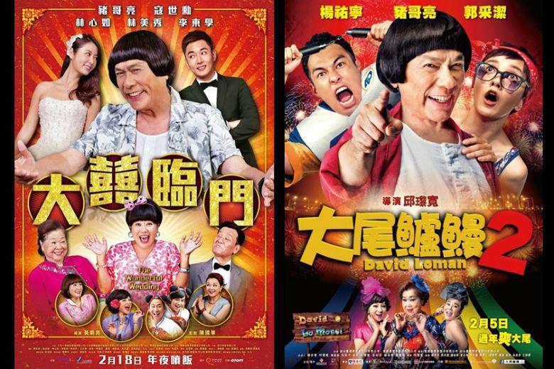 台灣電影走過世紀末的低潮,近年興起一股台片熱潮,由豬哥亮主演的賀歲片履創票房。 圖/電影《大囍臨門》;電影《大尾鱸鰻2》