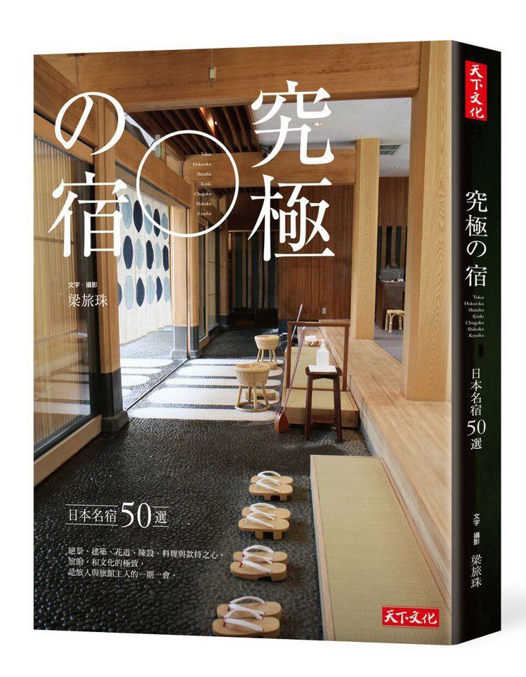 「究極之宿」以日本高端「湯宿」為主題。圖/天下文化提供