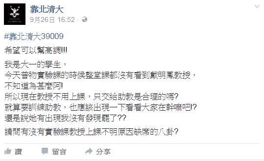 清大學生發文質疑教授上課缺席,結果教授親自回覆說明。圖/取自「靠北清大」臉書。