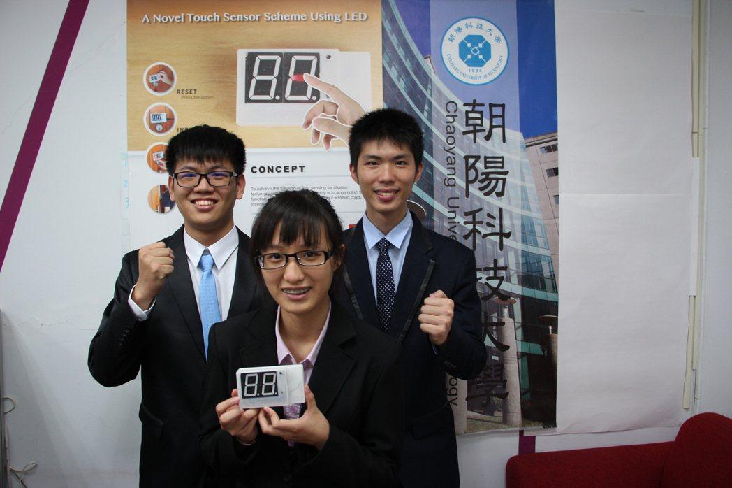 朝陽科技大學學生李崑生、鄭宇翔(後左一、二)和蔣云容(前)發明出LED「觸控圖形...