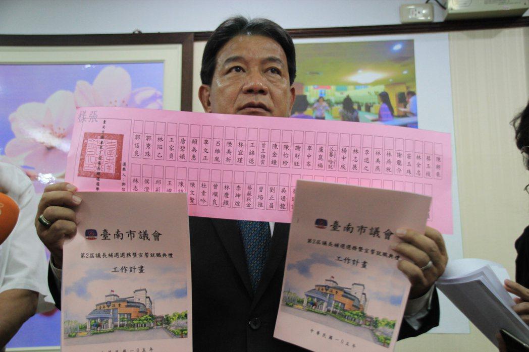 台南市議會的議長補選投票是立法院修法之後,第一次實行記名投票。郭信良今天拿出已印...