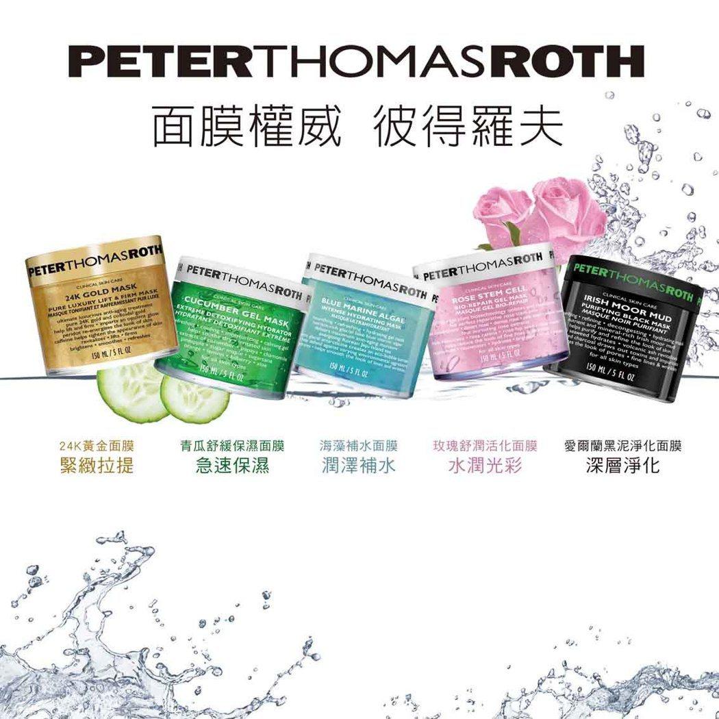 彼得羅夫訴求面膜專家,推出24K黃金、青瓜、海藻、玫瑰、黑泥等面膜,1,800~...