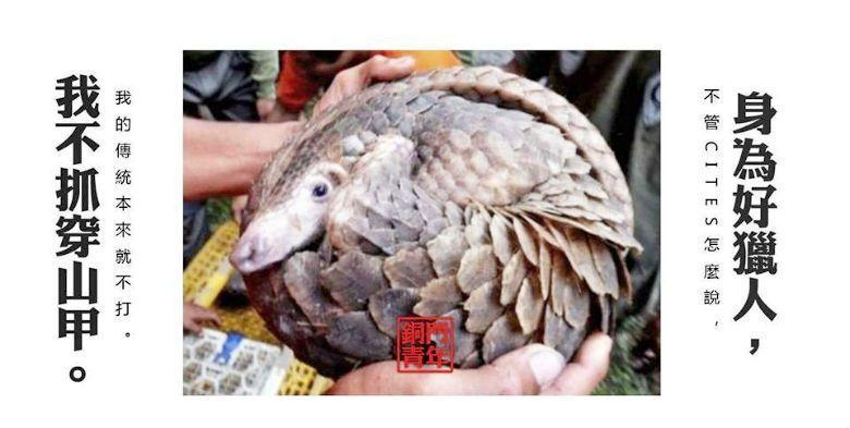 狩獵權益與生態保育兩個觀點都需要權衡, 圖/取自銅門部落臉書