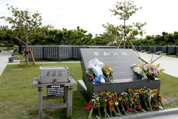 和平的基礎——紀念二戰台籍戰歿者、勿忘戰爭的傷痛