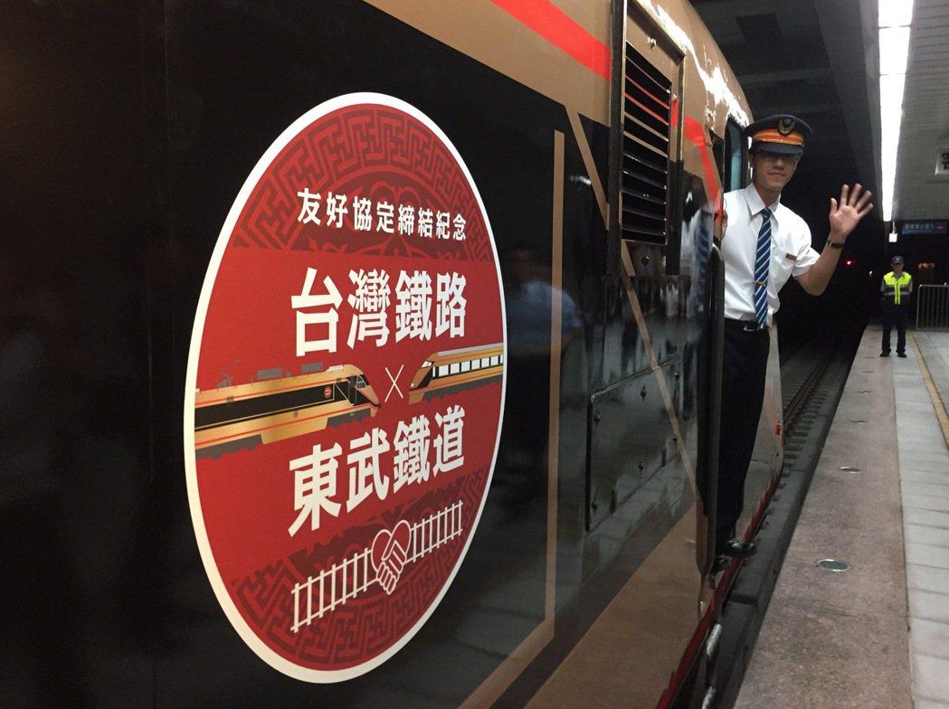 黃金自強號「日光詣SPACIA」今天上午在台鐵南港站第三月台舉行啟航儀式,明天將...