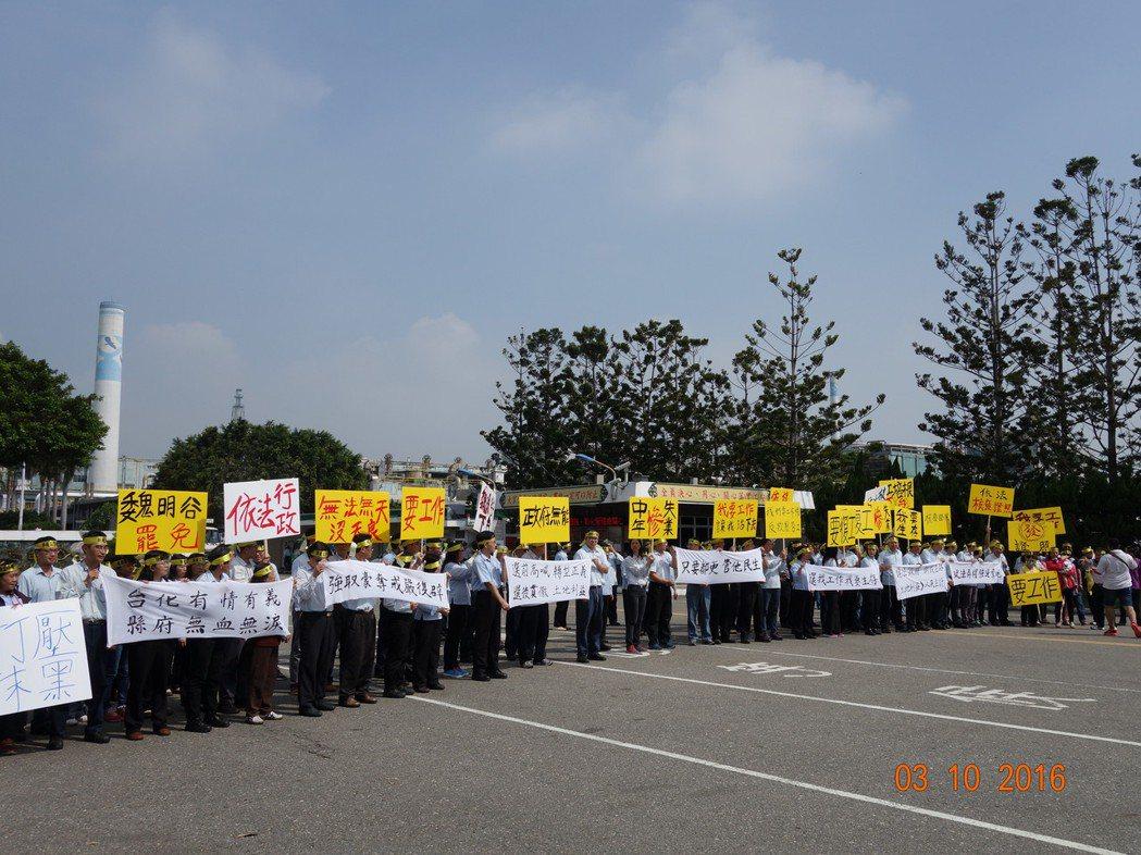 台化彰化廠員工上午集結在廠區大門向縣府抗議。圖/台化彰化廠提供