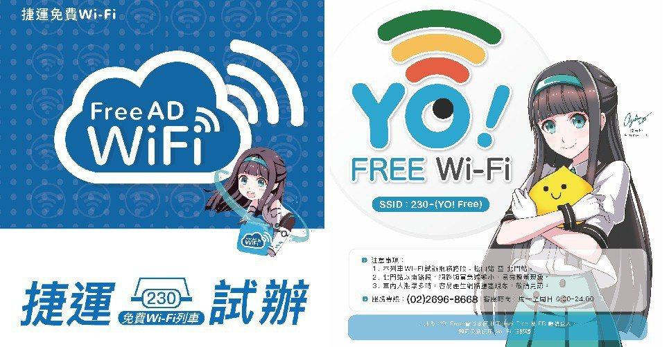台北市資訊局表示,2輛「捷運Wi-Fi 230」列車已於松山新店線上路,另外也有...
