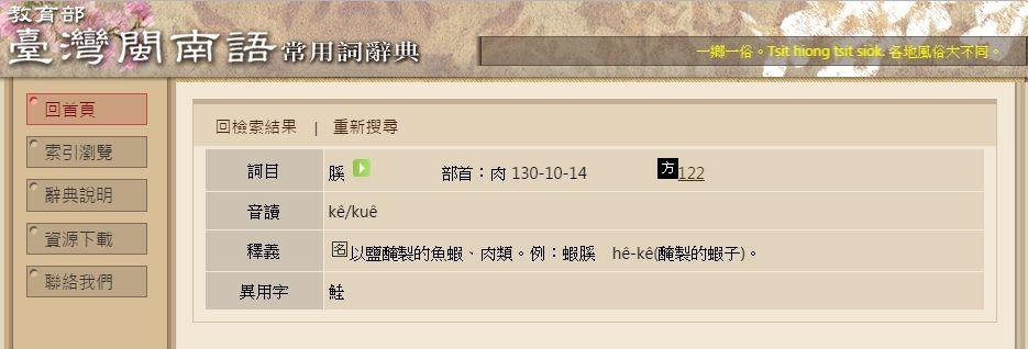 《臺灣閩南語常用詞辭典》查詢「膎」。
