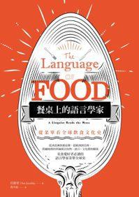 麥田出版《餐桌上的語言學家:從菜單看全球飲食文化史》書影。