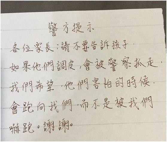 《台灣特勤聯誼園地》希望家長不要再用「會被警察抓走」字眼嚇小孩。 圖片來源/台灣...