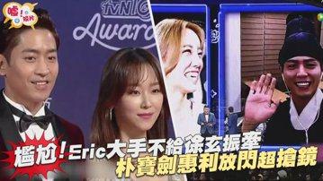 tvN電視劇大賞落幕是說Eric跟徐玄振兩位也年紀不小了怎麼比一票弟弟妹妹還放不開啊~看看人家寶劍、惠利,腦公腦婆喊得多順口啊