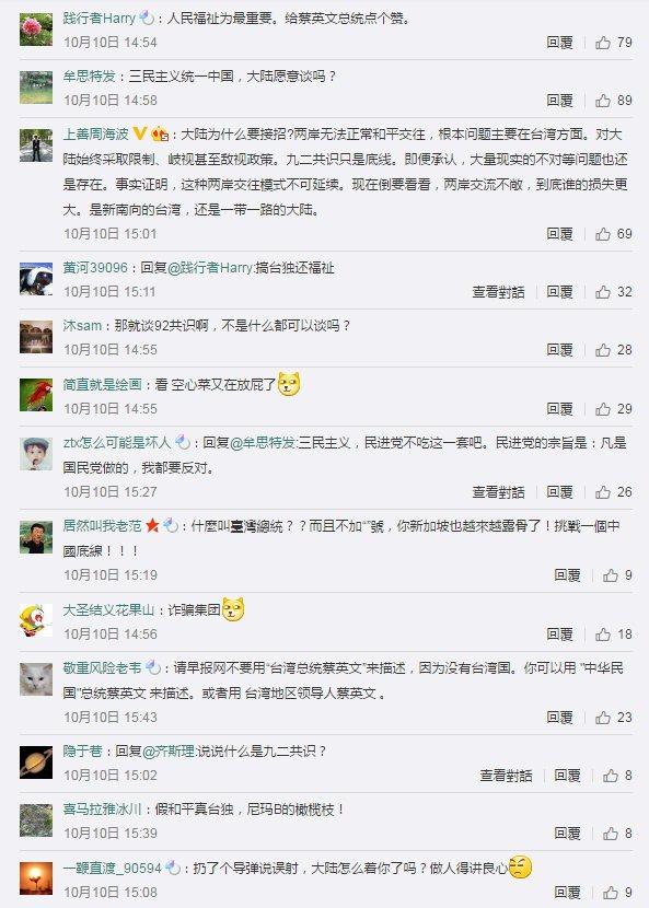 圖片來源/聯合早報微博