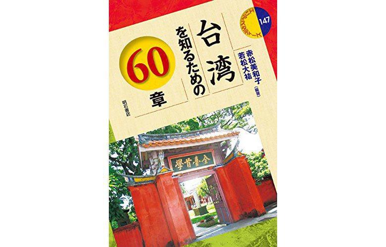 《台湾を知るための60章》(暫譯:認識台灣的60章)出版後一個月內便再度二刷,雖然只是進入特定議題的最低門檻,但卻是重要的一步。 圖/amazon
