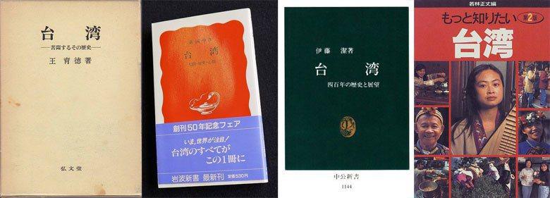 由左至右為:《台湾―苦悶するその歴史》、《台湾―人間・歴史・心性》、《台湾―四百年の歴史と展望》、《もっと知りたい台湾》。 圖/amazon