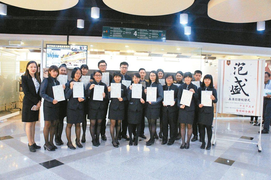 健行科大餐飲管理系學生經過兩年訓練,通過品酒資格認證考試。 記者呂筱蟬/攝影