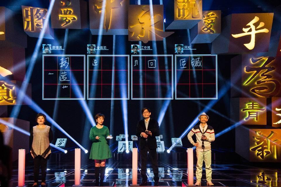 焦志方製播的「一字千金」今年金鐘被拿來跟另外4組外景節目評比。圖/焦志方提供