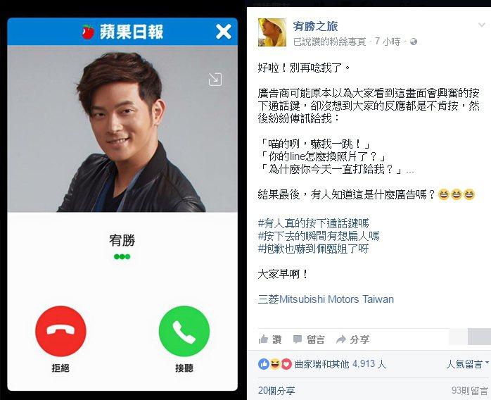 擷自宥勝臉書