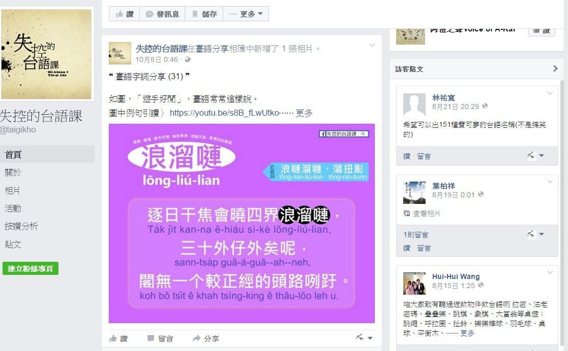 圖/取自失控的台語課臉書專頁。