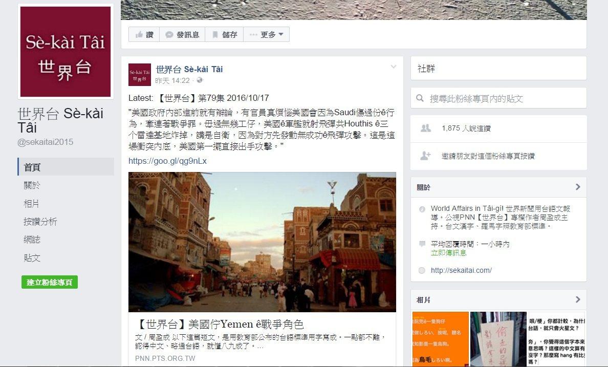 圖/取自世界台 Sè-kài Tâi臉書專頁。