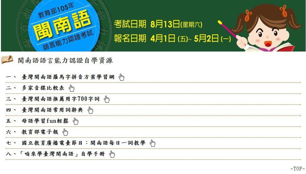 圖/取自閩南語語言能力認證自學資源官網。