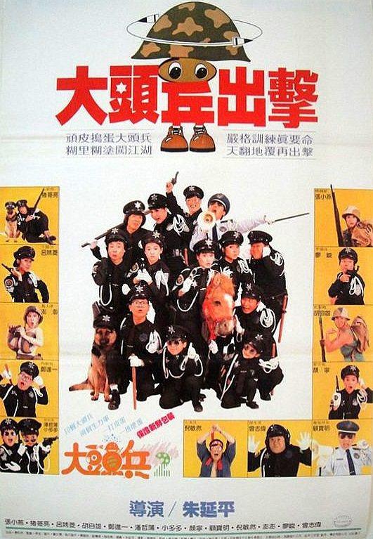 「大頭兵出擊」演員陣容更勝上集。圖/摘自HKMDB