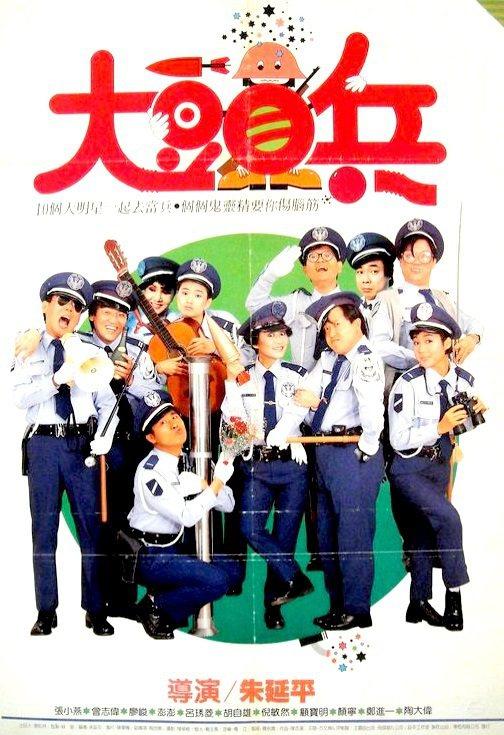 「大頭兵」在台灣票房創佳績。圖/摘自HKMDB