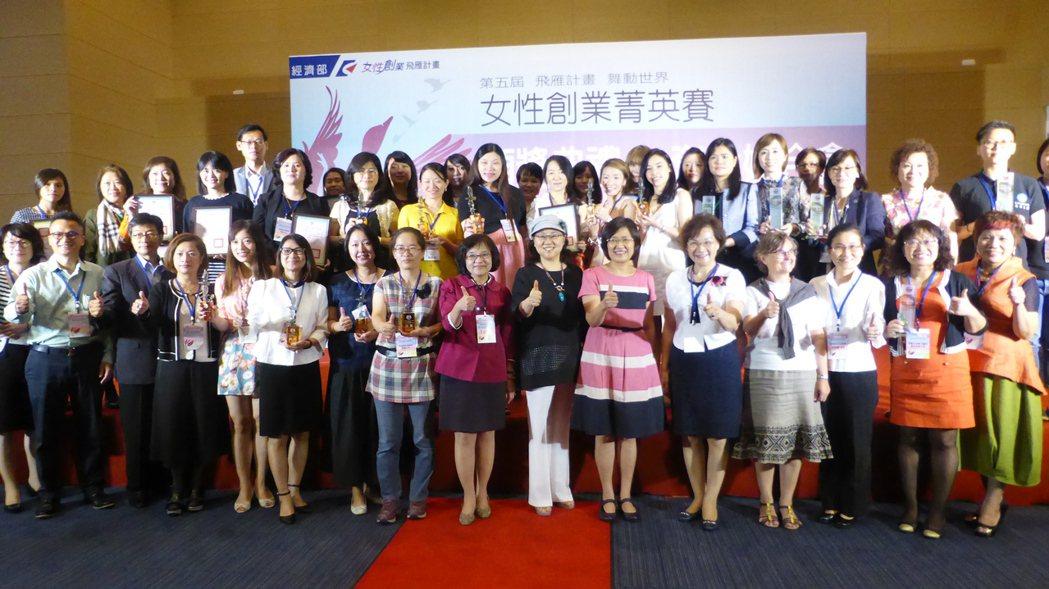 經濟部中小企業處鼓勵女性創業,舉辦女性創業菁英賽以表彰績優女性企業人士,入圍的3...