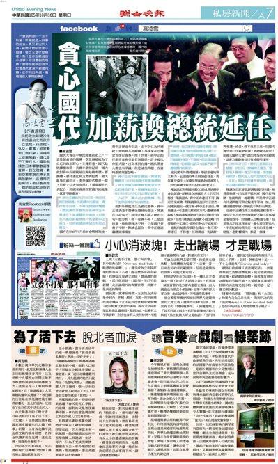 國府在國共內戰慘敗後,蔣中正總統逃到台灣,1950年3月宣布復行視事,當時的行政院長閻錫山總辭,改由陳誠組閣,國府遷台初期,除了蔣經國以外,就屬陳誠最受蔣中正倚重,兩人都可能是未來國府的接班人。 報系資料照