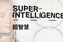 智慧爆炸下的生存危機:人工智慧會失控嗎?