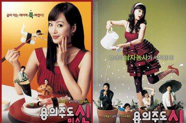 【再寫韓國】「花蛇」與「漁場管理員」——韓國戀愛觀透視