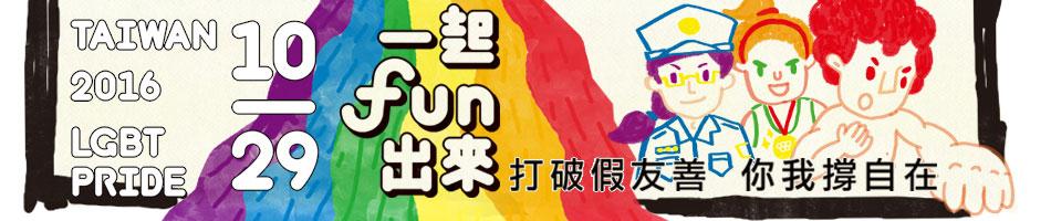 即將到來的台灣同志遊行,今年希望重啟法律與社會之間的對話,以打破「假友善」為主題,看似激進地劃破歲月靜好的表面,卻非常寫實。 圖/擷自台灣同志遊行聯盟