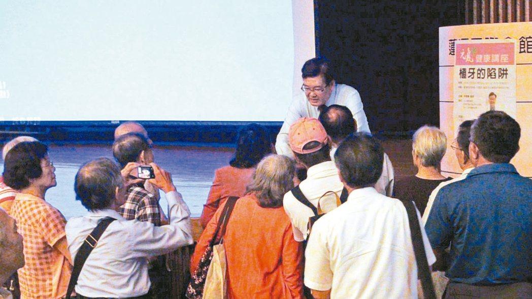 元氣周報在高雄蓮潭會館舉辦「植牙的陷阱」講座,吸引許多關心牙齒保健的民眾聆聽。 ...