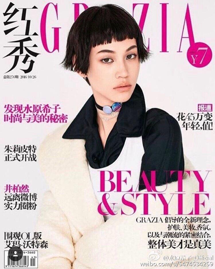 水原希子為雜誌拍攝封面,以極短瀏海,獨特髮型亮相。圖/摘自紅秀GRAZIA微博