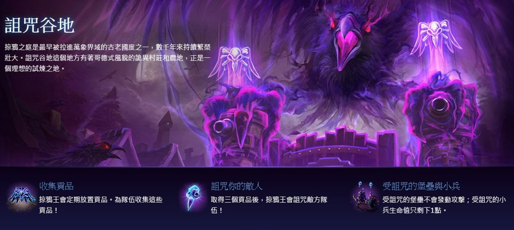 大小:大型地圖/任務:取得三個供品詛咒敵方/傭兵:巨人x2四騎x2屍塚魔象x2。...