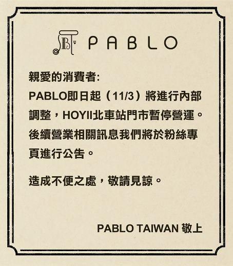 圖片來源/ Pablo Cheesetart Taiwan